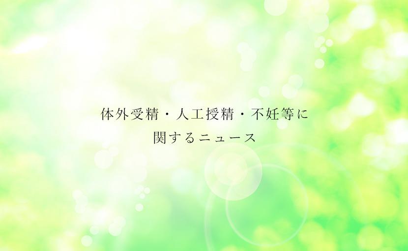 精子提供・体外受精・人工授精・不妊治療等に関するニュース【2020.7/21】