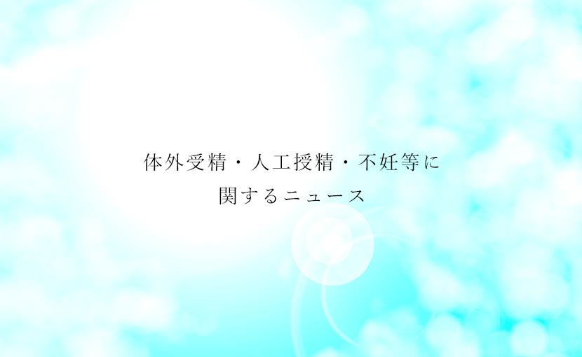精子提供・体外受精・人工授精・不妊治療等に関するニュース【2020.9/10】