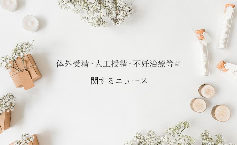精子提供・体外受精・人工授精・不妊治療等に関するニュース【2019.9/23】