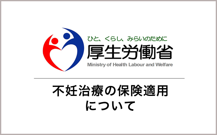 不妊治療の保険適用