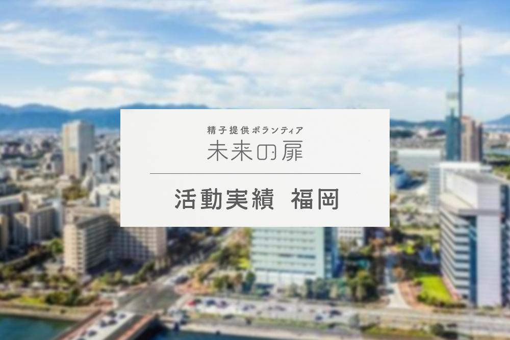 福岡で精子提供を行いました。