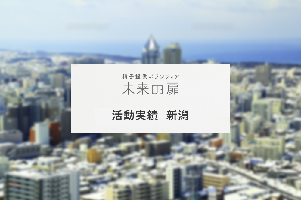 新潟で精子提供を行いました。