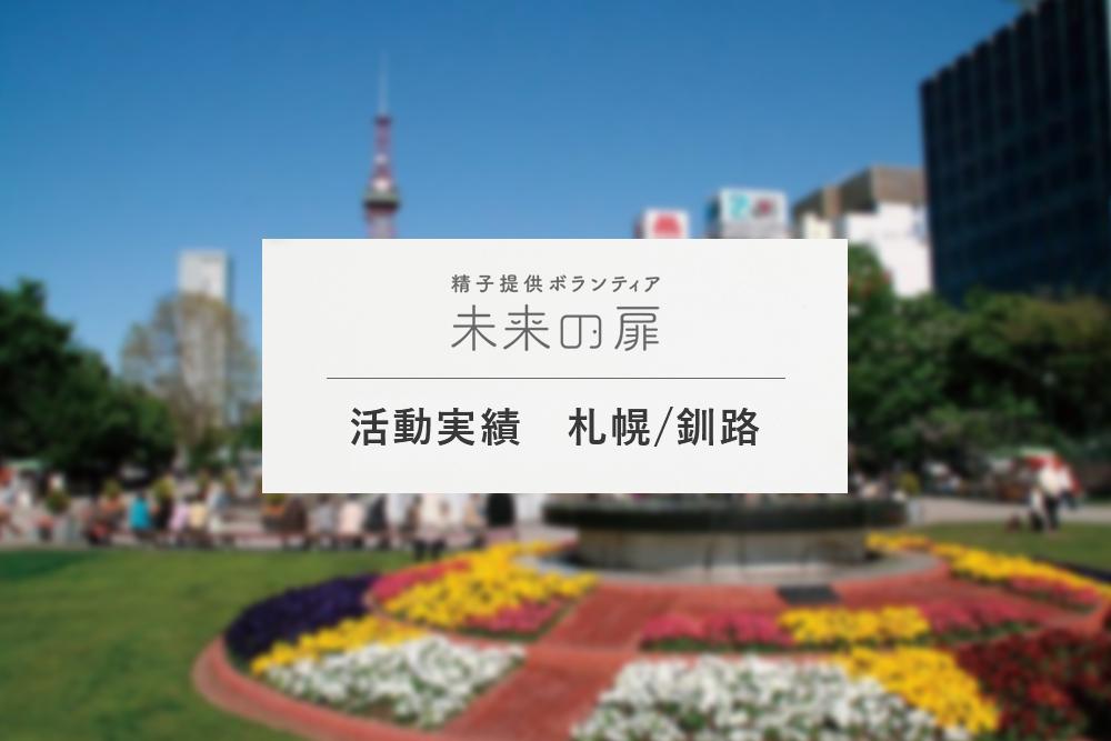札幌で精子提供を行いました。